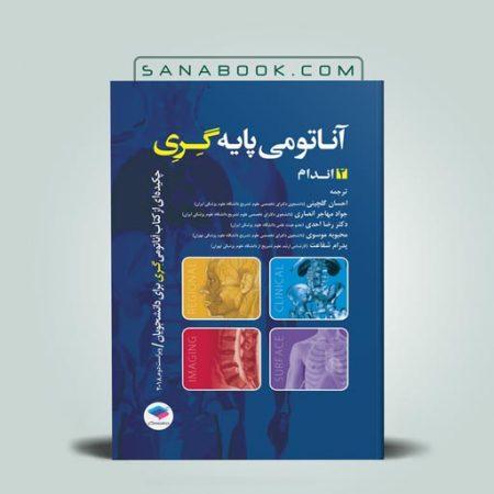 کتاب آناتومی پایه گری جلد دوم آناتومی اندام