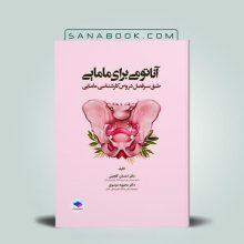 کتاب آناتومی برای مامایی