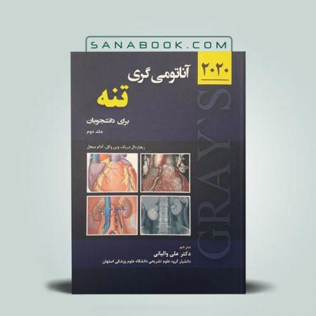 آناتومی گری برای دانشجویان جلد اول