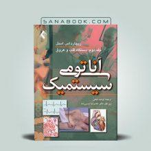آناتومی سیستمیک اسنل جلد دوم