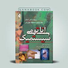 آناتومی سیستمیک اسنل جلد پنجم