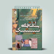 کتاب آناتومی سیستمیک اسنل جلد ششم