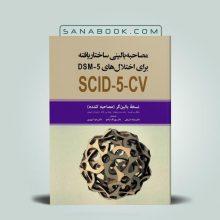 مصاحبه بالینی ساختار یافته برای اختلال های DSM-5