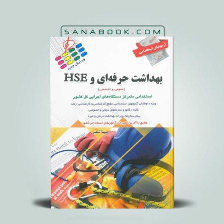 مجموعه سوالات آزمون های استخدامی بهداشت حرفه ای و HSE