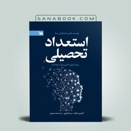 کتاب استعداد تحصیلی آزمون دکتری