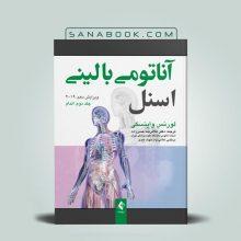ترجمه فارسی کتاب آناتومی بالینی اسنل 2019