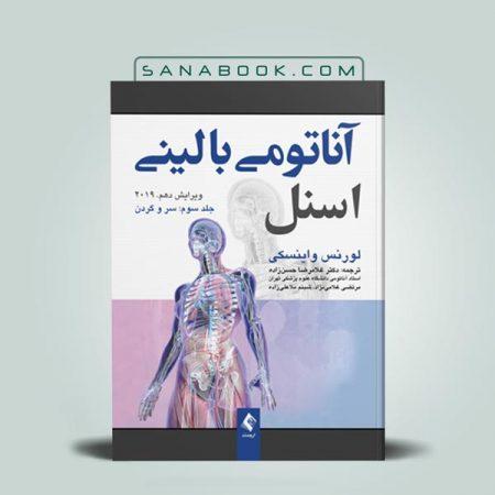 آناتومی بالینی اسنل 2019 جلد سوم