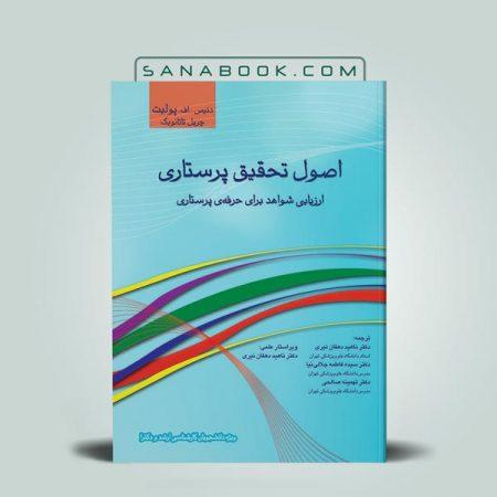 کتاب اصول تحقیق پرستاری