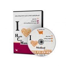 DVD آموزشی اقتصاد بهداشت