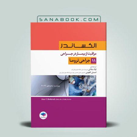 کتاب جراحی الکساندر 2019 جلد یازده مبحث جراحی تروما