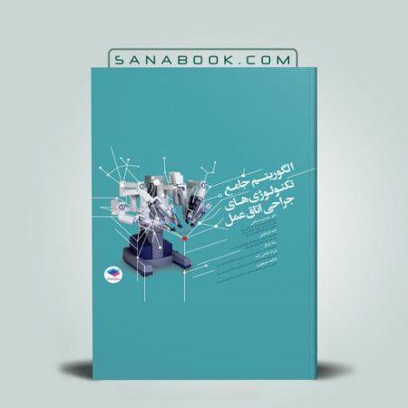 کتاب الگوریتم جامع تکنولوژی های جراحی اتاق عمل