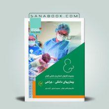 امتحان یار بیماری های داخلی و جراحی