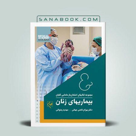 کتاب امتحان یار بیماری های زنان