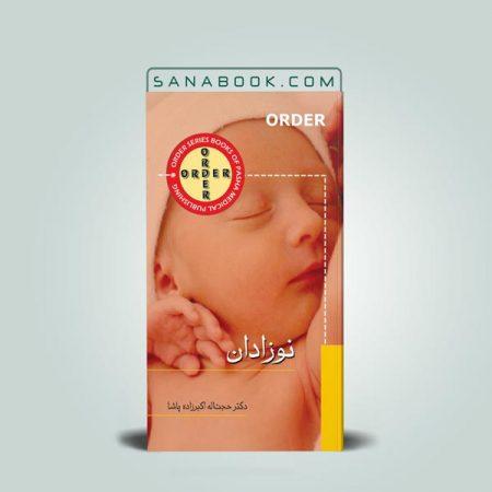 کتاب اوردر نوزادان انتشارات