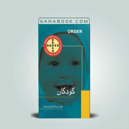 کتاب اوردر کودکان انتشارات گلبان