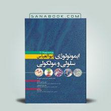 ایمونولوژی ابوالعباس 2018
