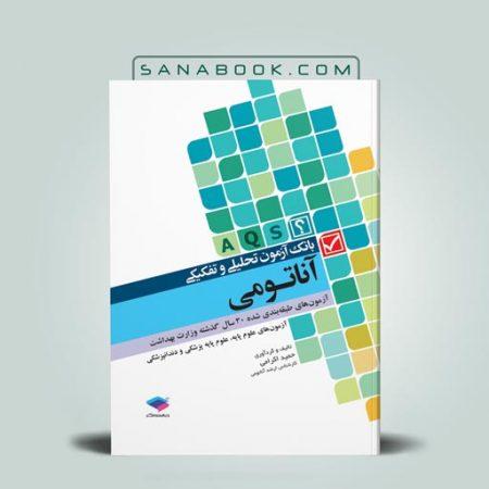 کتاب بانک آزمون تحلیلی و تفکیکی آناتومی حمید اکرامی
