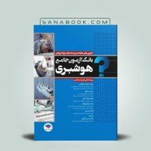 کتاب بانک آزمون جامع هوشبری