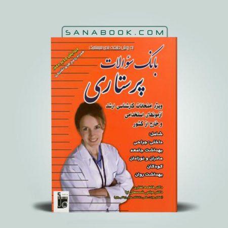 کتاب بانک سوالات پرستاری