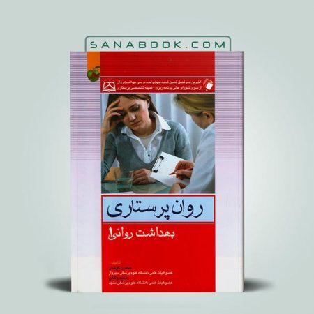 روان پرستاری بهداشت روان 1