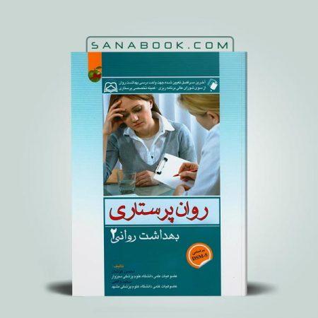روان پرستاری بهداشت روان 2