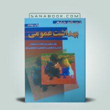 درسنامه بهداشت عمومی خالد رحمانی