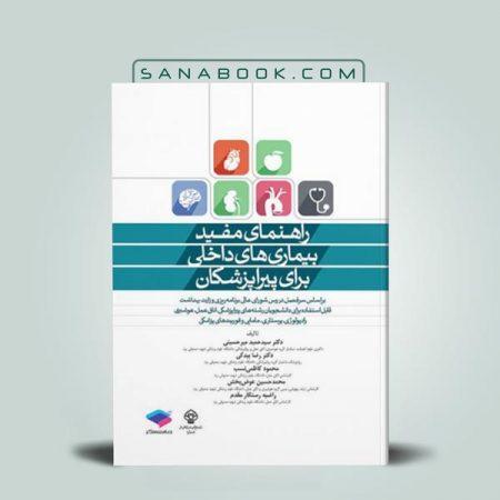 کتاب راهنمای مفید بیماری های داخلی برای پیراپزشکان