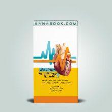 کتاب بیهوشی برای پیوند قلب