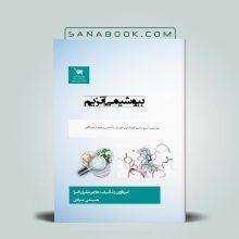 کتاب بیوشیمی آنزیم