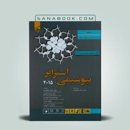بیوشیمی استرایر 2015 جلد 1