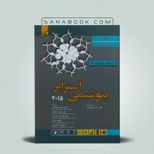 بیوشیمی استرایر 2015 جلد دوم