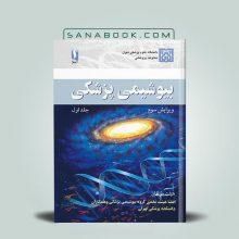 کتاب بیوشیمی پزشکی هیئت مولفان جلد اول