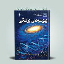 بیوشیمی پزشکی محمود دوستی جلد دوم