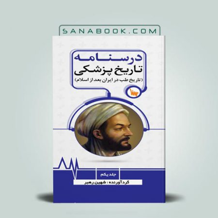 تاریخ طب در ایران بعد از اسلام درسنامه تاریخ پزشکی ایران