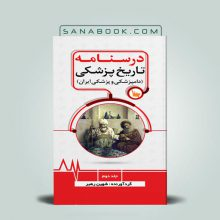 دامپزشکی و پزشکی ایران درسنامه تاریخ پزشکی ایران جلد دوم
