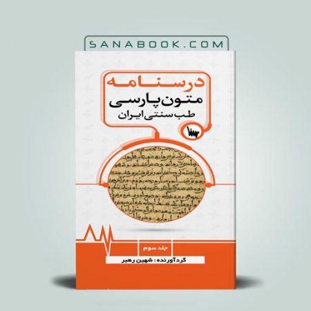 متون پارسی طب سنتی ایران درسنامه تاریخ پزشکی ایران جلد سوم