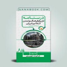 تاریخ فرهنگ و تمدن اسلام و ایران درسنامه تاریخ پزشکی ایران جلد دوم