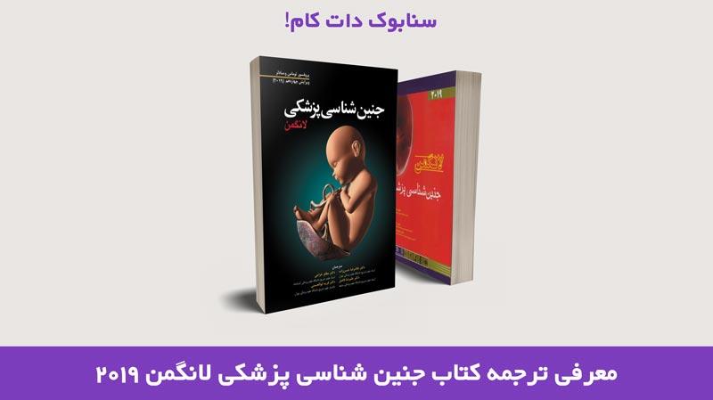 کتاب لانگمن 2019 ترجمه فارسی