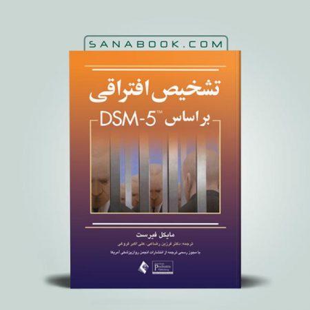 تشخیص افتراقی اختلالات روانی بر اساس DSM-5