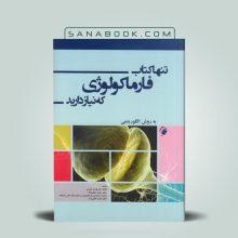 تنها کتاب فارماکولوژی که نیاز دارید