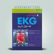 تنها کتاب EKG که نیاز دارید