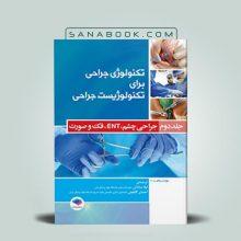 تکنولوژی جراحی برای تکنولوژیست جراحی جلد دوم