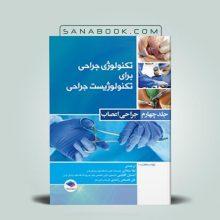تکنولوژی جراحی برای تکنولوژیست جراحی جلد چهارم