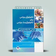 تکنولوژی جراحی برای تکنولوژیست جراحی جلد پنجم