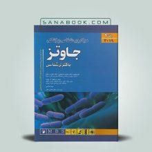 میکروب شناسی جاوتز 2019 جلد اول