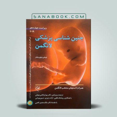 کتاب جنین شناسی لانگمن ویرایش چهاردهم 2019