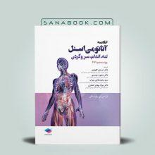 خلاصه آناتومی اسنل 2019