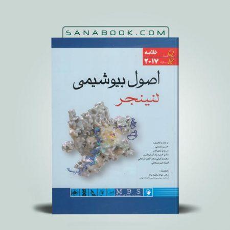 خلاصه بیوشیمی لنینجر 2017