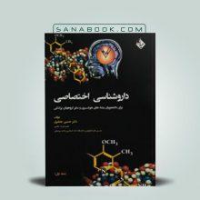 داروشناسی اختصاصی دانشجویان هوشبری