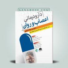 کتاب دارو درمانی اعصاب و روان